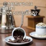 コーヒー豆を焙煎するとはどういう意味?やり方は?