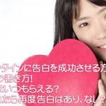 バレンタインに告白を成功させる方法と手紙の書き方!返事はいつもらえる?