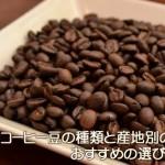 コーヒー豆の種類と産地別の特徴 おすすめの選び方は?