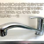 洗面台の蛇口の水漏れを治すには?水道の水漏れ 業者に頼まないといけないのはどんな時なのか?
