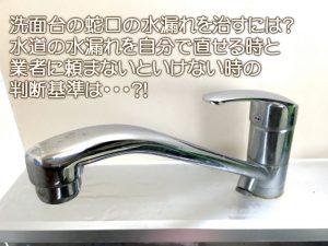 蛇口水漏れ修理はどうする?
