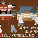 神社とお寺は一緒?違いと見分け方 厄払い・初詣はどっちに行くのか