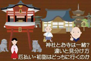 神社とお寺の違いと見分け方