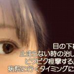 目の下痙攣が止まらない時の治し方は?ピクピク痙攣する原因と病院に行くタイミングについて