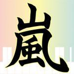 嵐 アルバム予約開始!「untitled(アンタイトル)」初回限定盤&通常盤の詳細と発売日情報