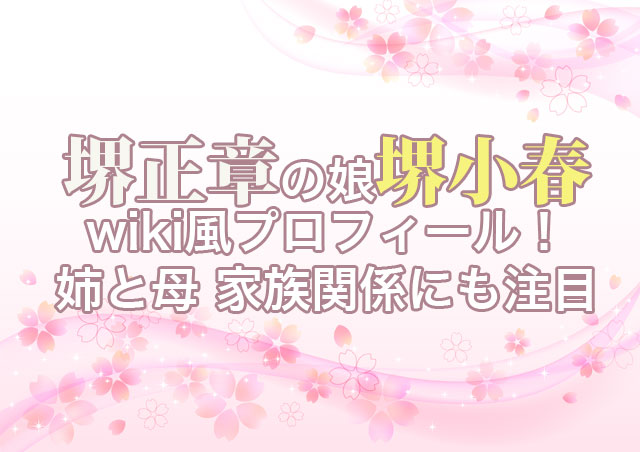 堺小春のwiki風プロフィール