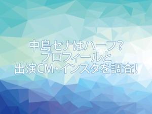 中島セナはハーフ?プロフィールと出演CM・インスタを調査!
