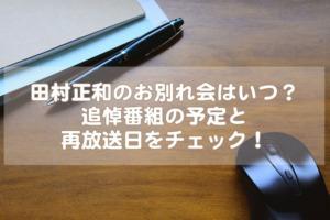 田村正和のお別れ会はいつ?追悼番組の予定と再放送日をチェック!